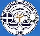 Ελληνική Ομοσπονδία Tae Kwon Do