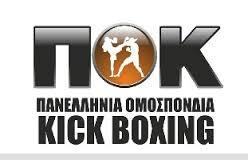 Πανελλήνια Ομοσπονδία Kick Boxing